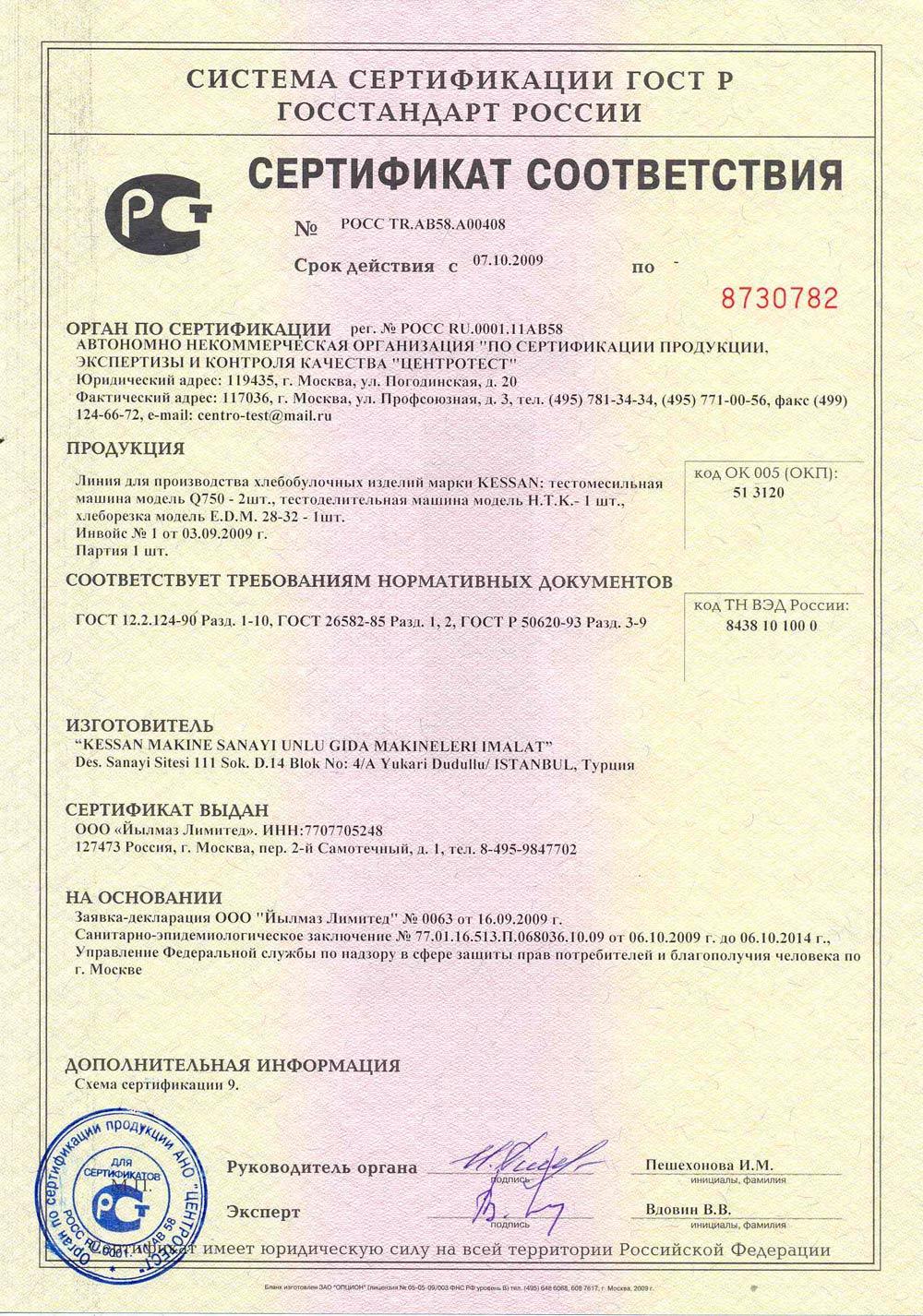 бланк сертификата качества скачать